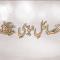 Khasail-e-Nabwi SAW