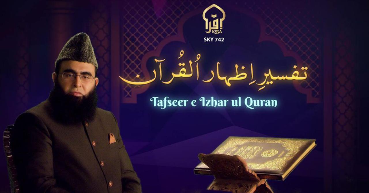 Tafseer Izhar ul Quran Mon, Wed & Fri @ ( 21:10 UK – 22:10 EU )