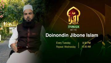 DOINONDIN-JIBONE-ISLAM