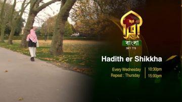 HADITH-ER-SHIKKHA